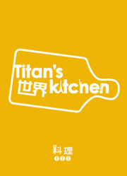 Titans世界kitchen
