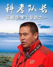 探寻丝路密码 溯源中华文明——科考队长巫新华博士专访之一