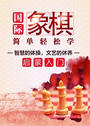 国际象棋启蒙入门