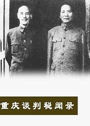 重庆谈判秘闻录