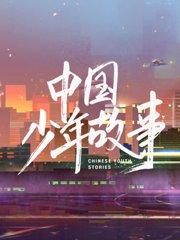 中国少年故事