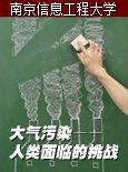 南京信息工程大学公开课:大气污染——人类面临的挑战