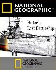 希特勒失掉的战舰