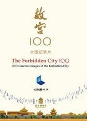 故宫100之垂帘听政(1080P)