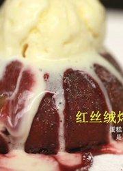 超好吃的红丝绒熔岩蛋糕