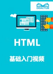 web前端开发 html基础入门视频教程