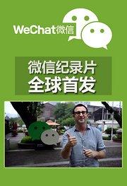 微信纪录片全球首发
