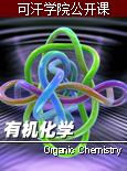 可汗学院公开课:有机化学