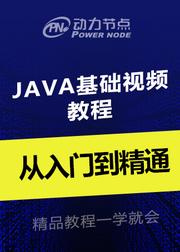 Java基础视频教程_变量