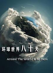 环球世界八十天