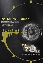 纪实72小时(中国版)