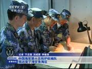 纪实新闻130821中国海军第15批护航编队抵达亚丁湾任务海区