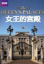 女王的宫殿