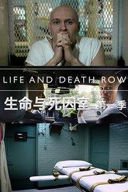 生命与死囚室 第1季