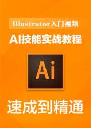Illustrator平面电商设计师必备