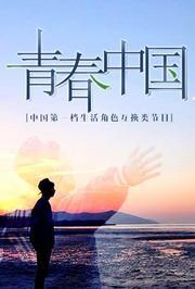 青春中国2016