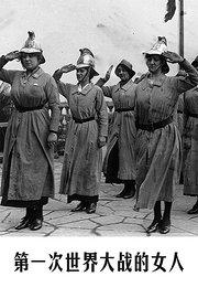第一次世界大战的女人
