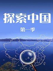 探索中国 第1季