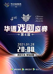 第四届华语戏剧盛典