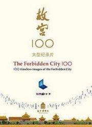 故宫100之甄选后妃(1080P)