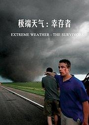 极端天气:幸存者