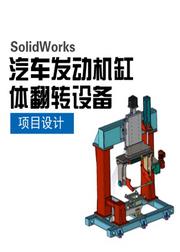 SolidWorks 汽车发动机缸体翻转设备的设计