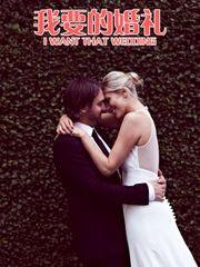我要的婚礼