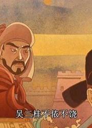 吴三桂造反失败后,康熙想将他全家上百口满门抄斩,不料却漏掉