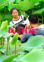 系列纪录短片《我和我的村庄》