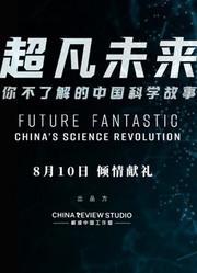 超凡未来:你不了解的中国科学故事