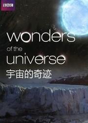 BBC:宇宙的奇迹