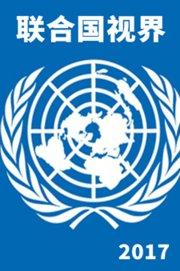 联合国视界2017