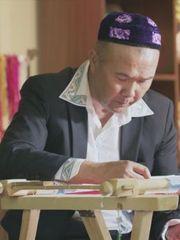 新疆唯一的男绣郎