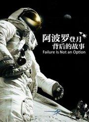 阿波罗登月背后的故事