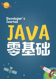 Java前端基础教程