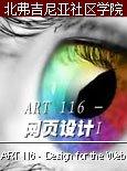 北弗吉尼亚社区学院公开课:ART 116 - 网页设计I