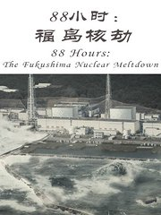 88小时:福岛核劫