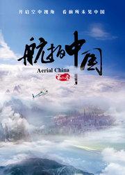 航拍中国第2季