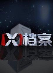 X档案(全国版)