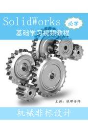SolidWorks基础教程 名师讲解