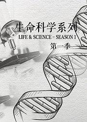 生命科学系列第1季