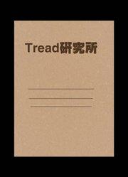 (Tread研究所)先知预言的神秘之事