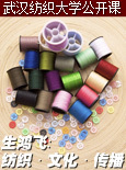 武汉纺织大学公开课:纺织·文化·传播
