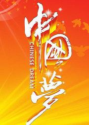 中国梦优秀网络节目展播