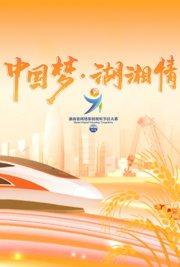 湖南省第五届网络原创视听节目大赛