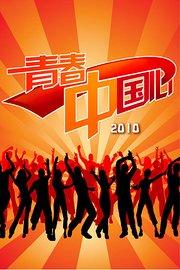 青春中国心