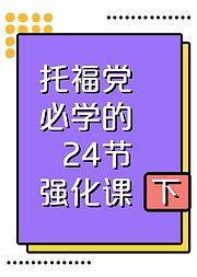 托福党必学的24节强化课下