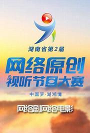 湖南省第二届网络原创视听节目大赛(网络剧网络电影)