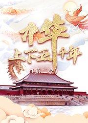 中华上下五千年第2季