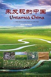 未发现的中国